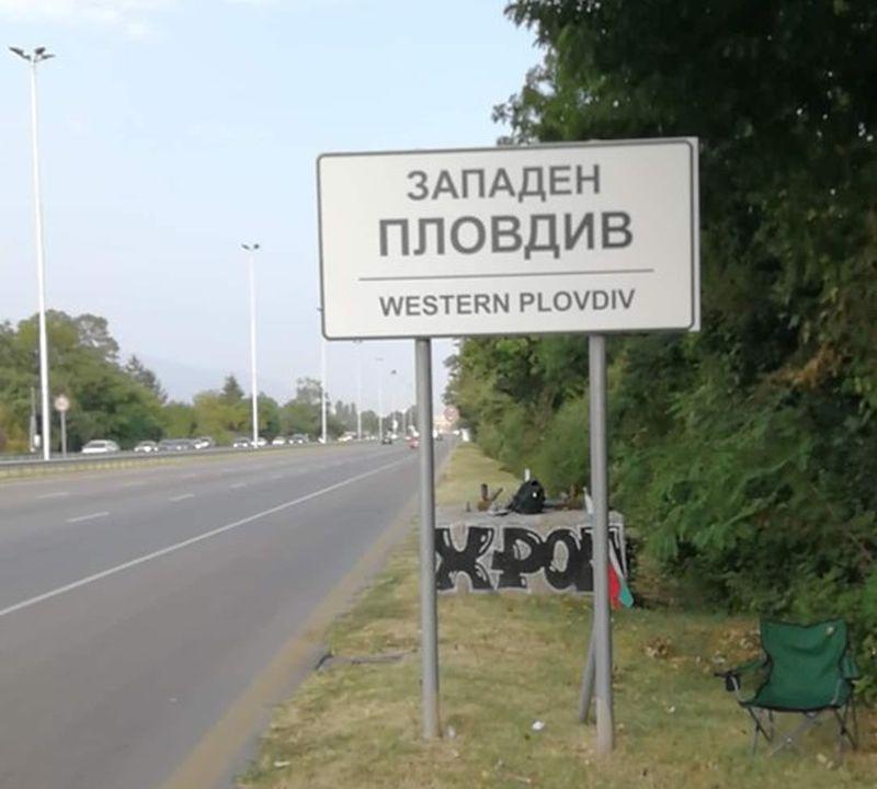София стана... Западен Пловдив! Двама пловдивчани смениха табелата към столицата