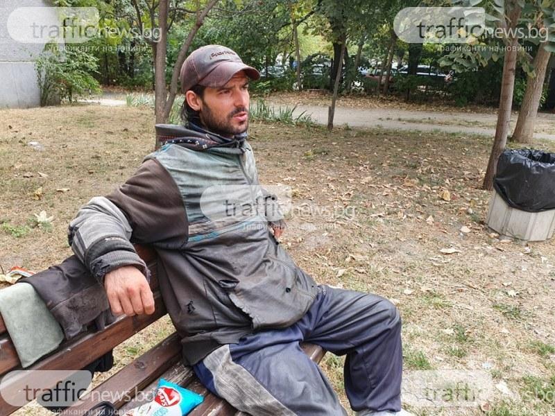 Социалните подали ръка на бездомника Вальо, в САЩ брат му научил за него, но… той бяга. Защо?