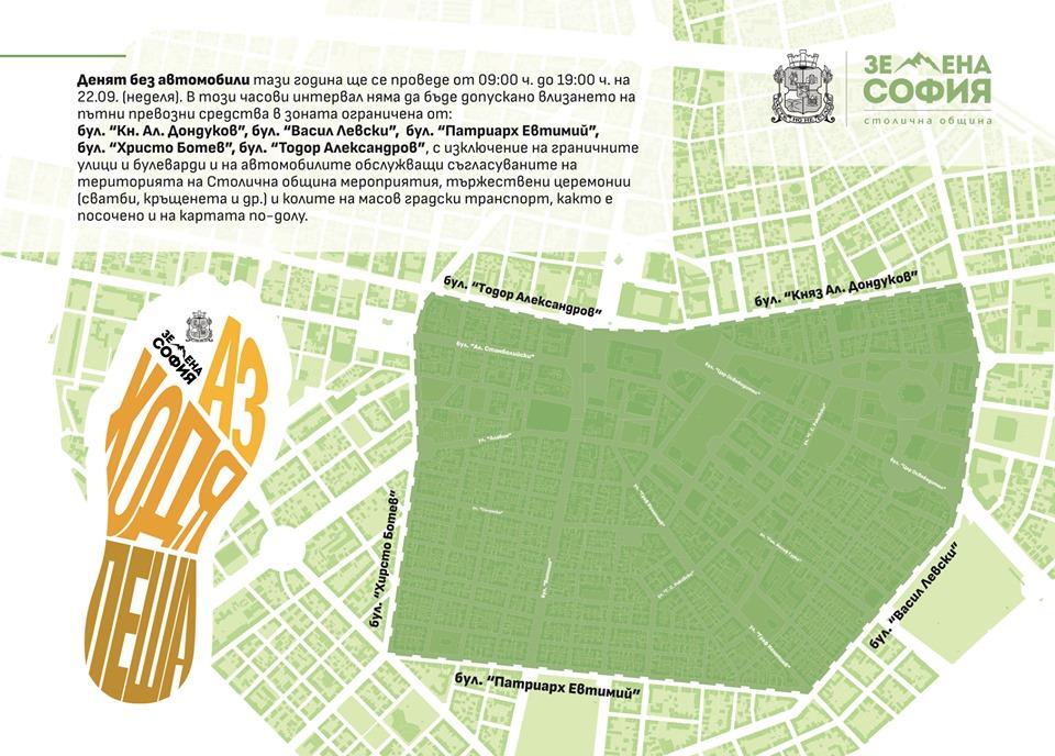 Ден без коли! София затваря центъра на 22 септември, вижте къде