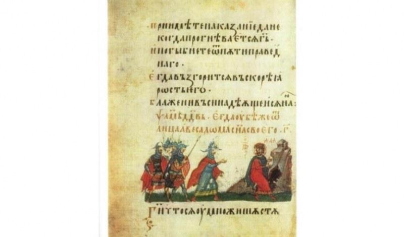 Невиждано: Старобългарският