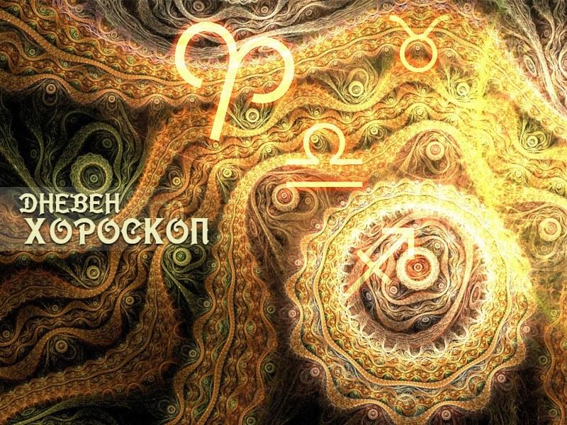 Хороскоп за 15 октомври: Напрежение за Везните, трудности за Скорпионите