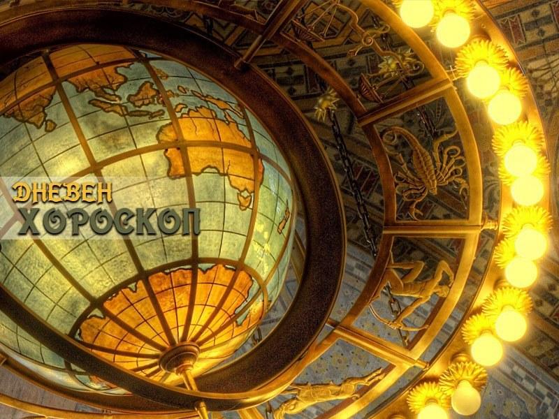 Хороскоп за 18 октомври: Изпитание за Овните, свеж полъх за Телците