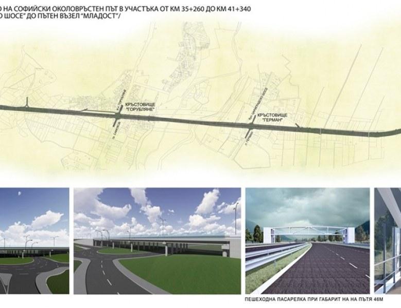 6 км за 142 млн. – почват градежа на Околовръстното от