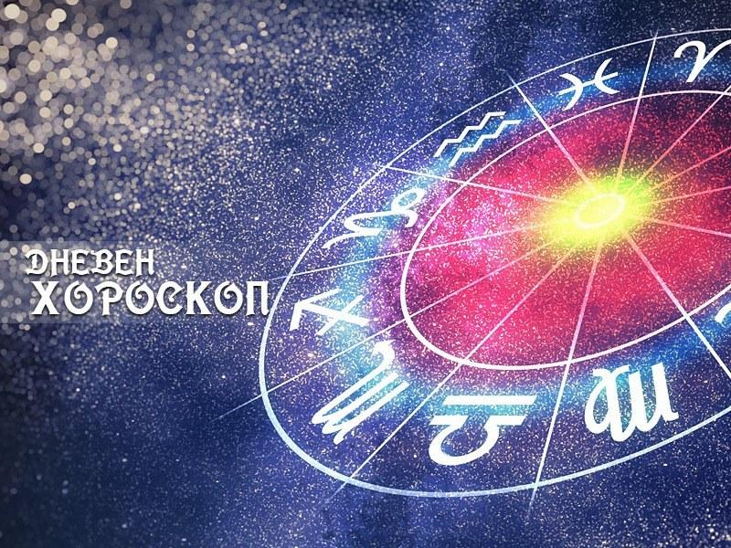 Хороскоп за 9 ноември: Стрелци - пестете енергията си, Козирози - стрес!
