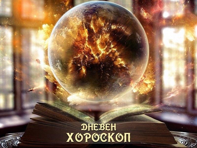 Хороскоп за 10 ноември: Водолеи, слезте на земята! Риби, започнете нещо ново!