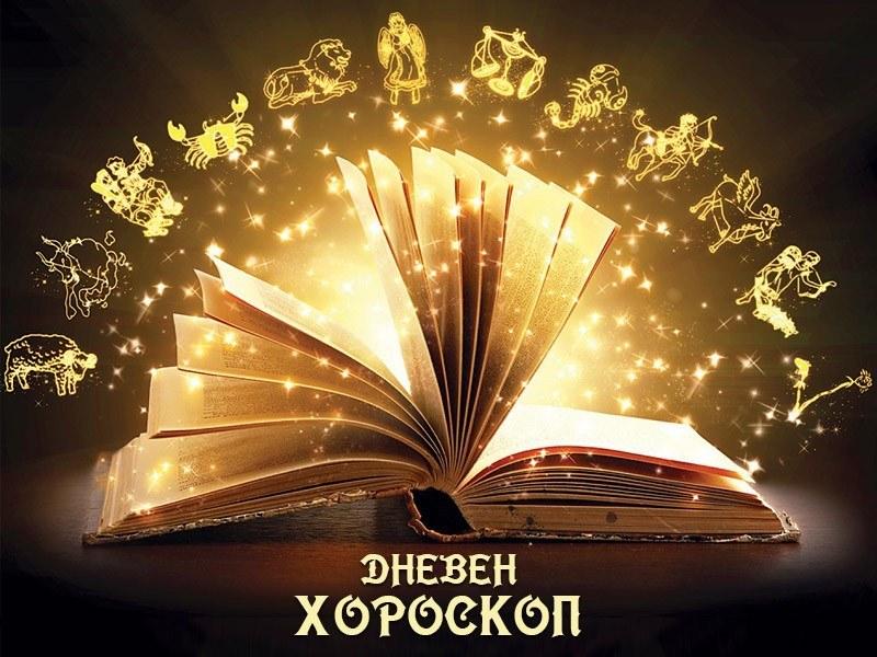 Хороскоп за 11 ноември: Козирози, сдържайте гнева! Раци, споделят ви тайна!