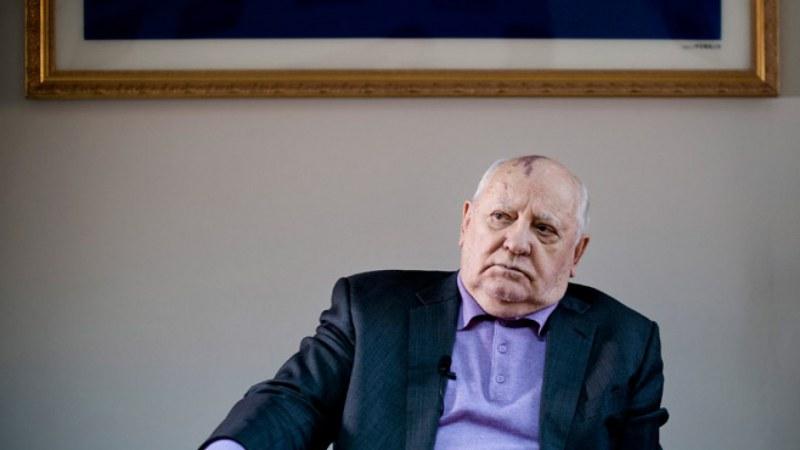 Горбачов, последният соцлидер: Не съм предал Изтока, дадох права и свободи!