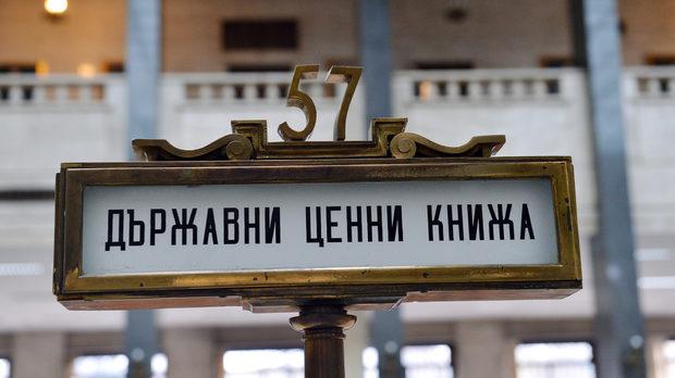 Кой държи Държавни ценни книжа за 5,4 милиарда български левчета?
