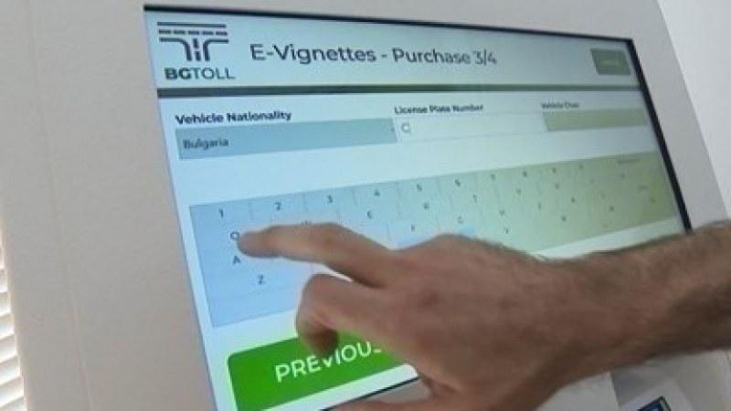 Проверете си валидността на е-винетката! През януари и февруари изтичат над 1 милион