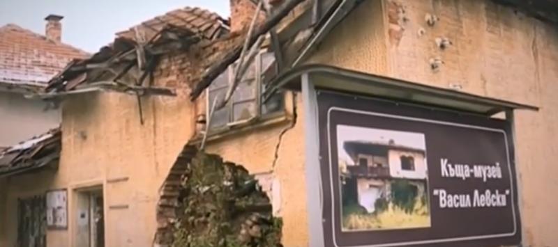 Тъжна съдба: Къщата музей на Левски - порутена, забравена...