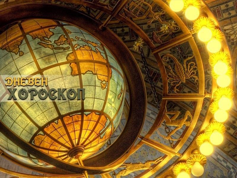 Хороскоп за 13 декември: Девите - търпеливи, Лъвовете - предпазливи