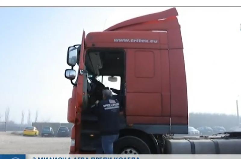 Тираджия слиза от камиона! Удари джакпота от 2 млн. лева