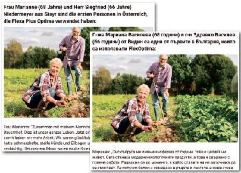 Фалшива реклама за стави превърна Мариана и Здравко в Мариане и Зигфрид