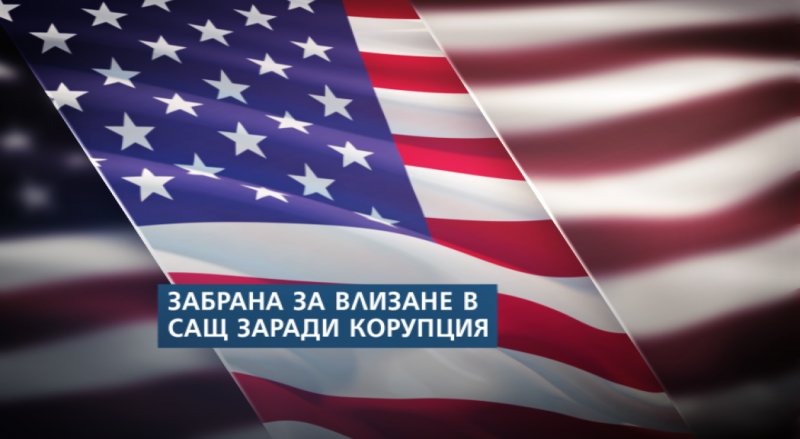 Ясно е името на българина със забрана да пътува в САЩ! Кой е той?