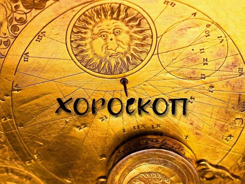 Хороскоп за 4 юли: Водолеи, очаква ви финансова облага