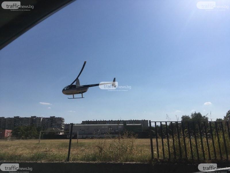 Вертолети, карети, кючеци.
