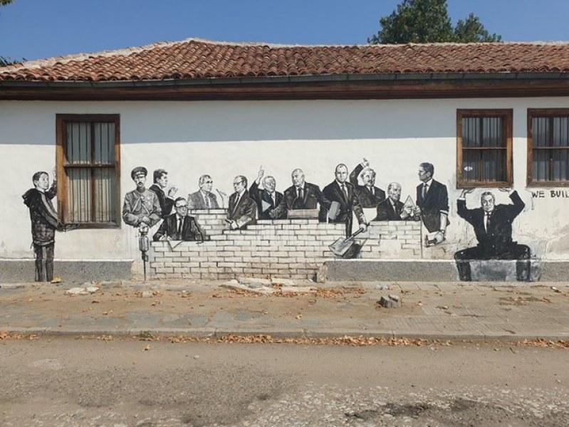Нов стенопис в пловдивско село! Главните герои - Борисов и Радев  СНИМКИ