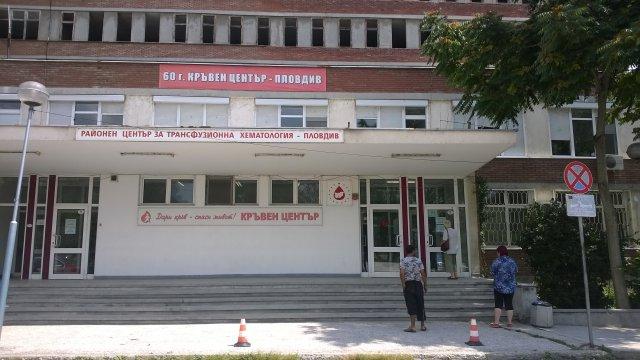 Спешно се търси кръв от група В за мъж в пловдивска болница