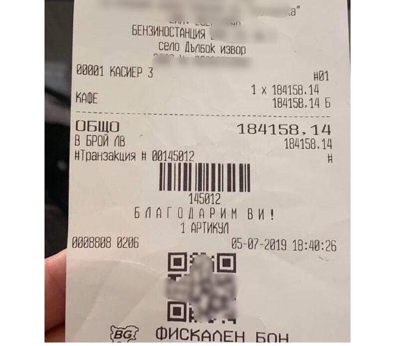 Мъж си купи кафе за 184 хил. лева от бензиностанция в Пловдивско