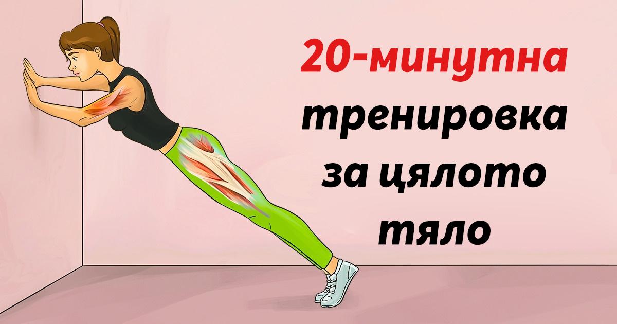 20-минутна тренировка, която ще извае цялото ви тяло за 4 седмици