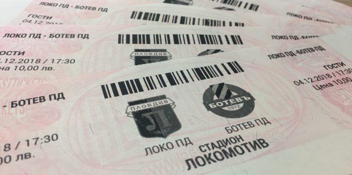 Локо Пд напомни всички места от където да си купите билет за Дербито