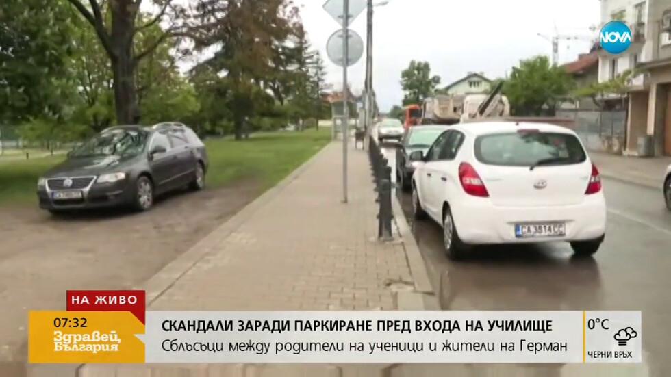 Скандали заради паркиране пред входа на училище