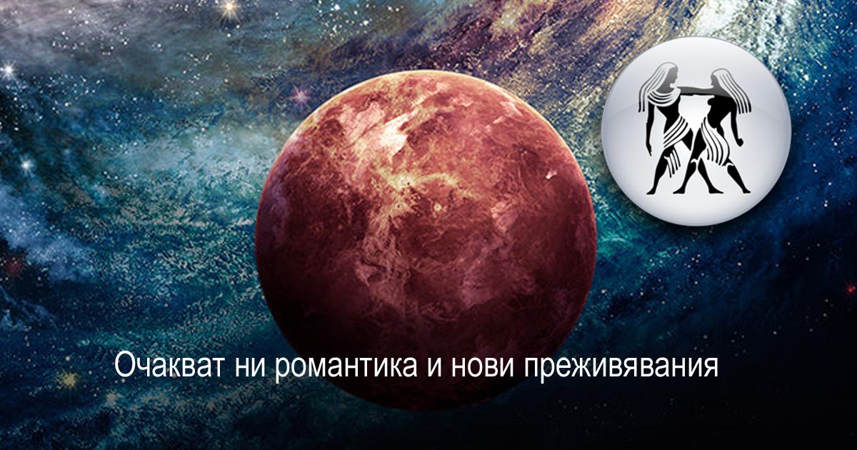 Венера в Близнаци: Разгръщане на потенциала и възможностите за въздушните знаци Близнаци, Везни и Водолей