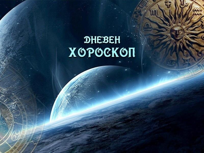 Хороскоп за 3 септември: Скорпиони, днес компромисът ще е невъзможен! Риби, насладете се на любовта и страстта!