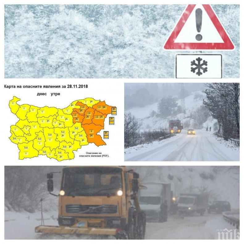 ОПАСНО ВРЕМЕ: Оранжев и жълт код за сняг, дъжд и вятър
