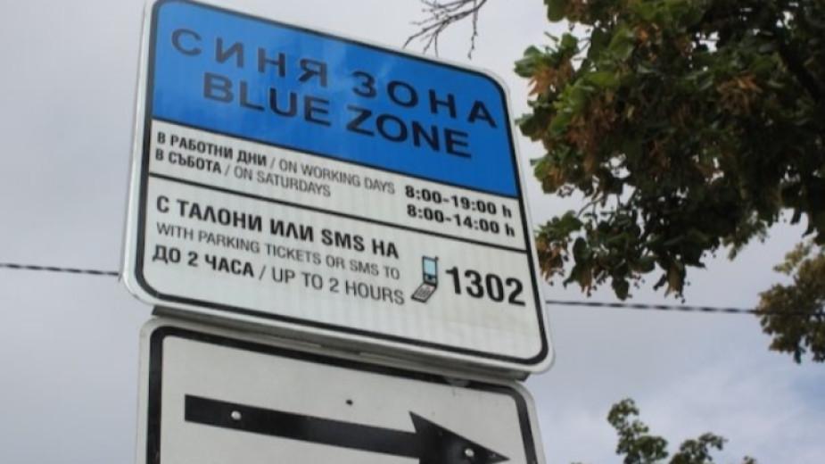 Безплатна Синя зона за почивните дни в Пловдив
