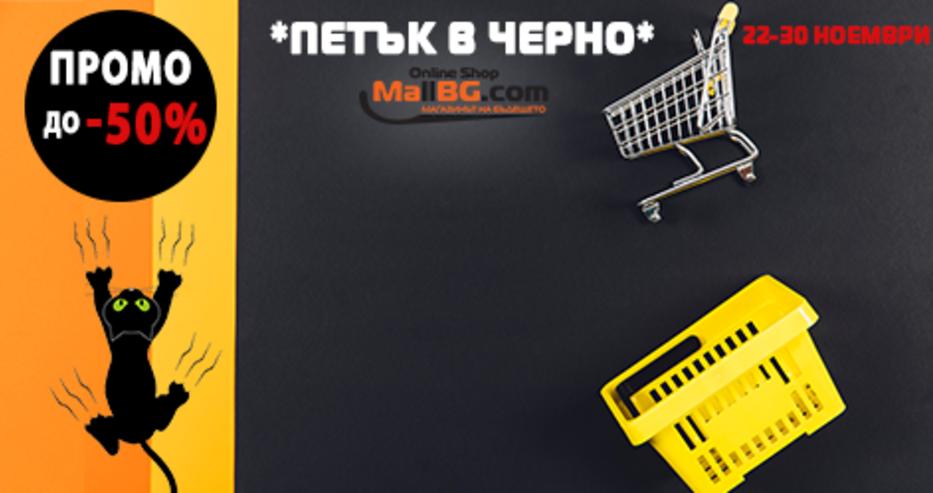 """Кампания """"ПЕТЪК В ЧЕРНО"""" 22-30 ноември 2018 – MALLBG.com"""